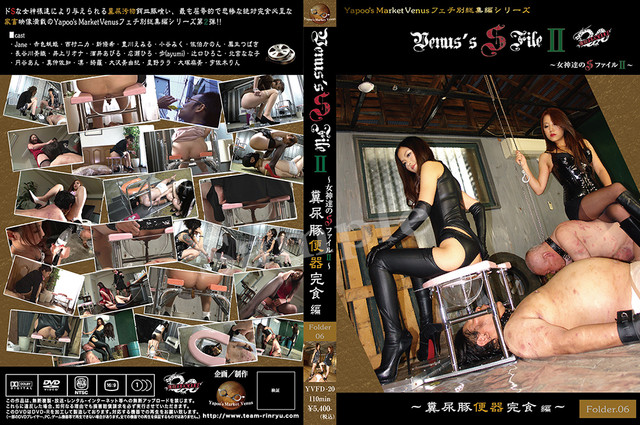 YVFD-20 Venus' SFile女神達のSファイル2〜糞尿豚便器完食編 Folder.06