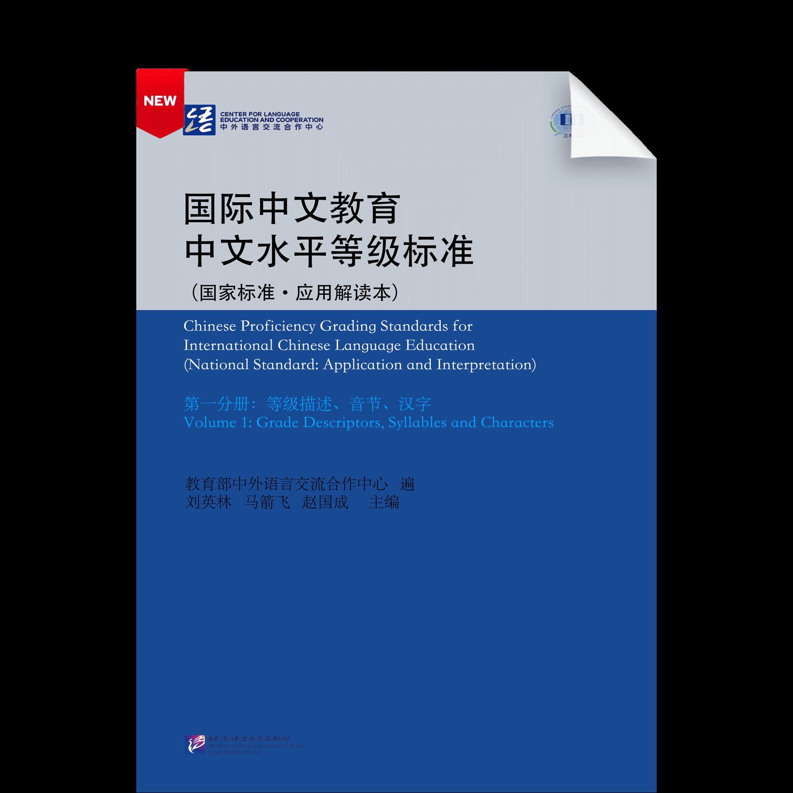Zhongwen Shuiping Dengji Biaozhun Di1Ce