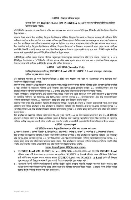 Dhaka University Admission Notice 2019