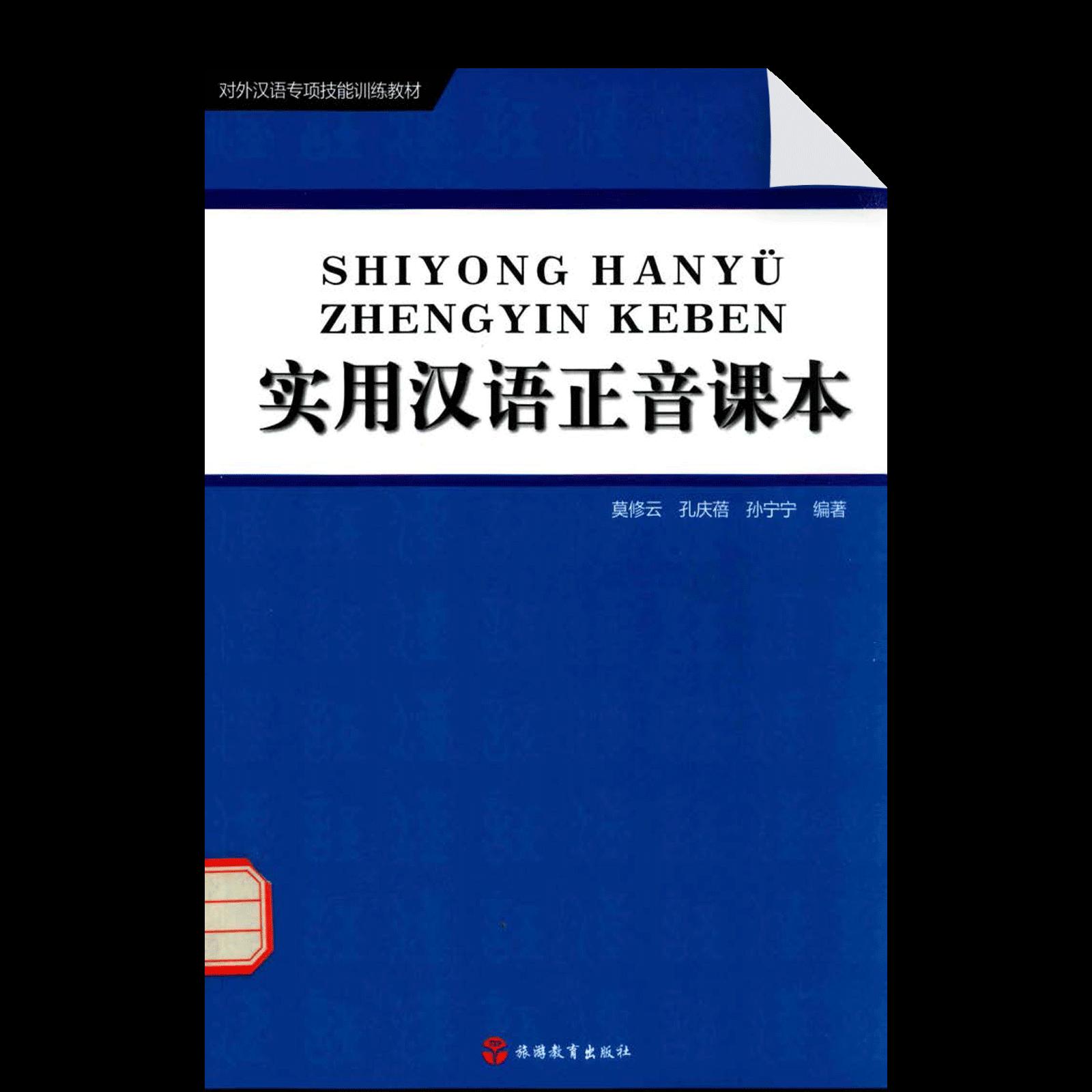 Shiyong Hanyu Zhengyin Keben