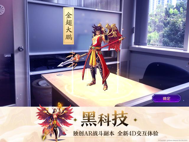 《西遊外傳-封神榜》加入神妖之戰, 協助天帝重奪三界!   Wukong-6