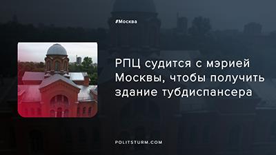 РПЦ судится с мэрией Москвы, чтобы получить здание тубдиспансера