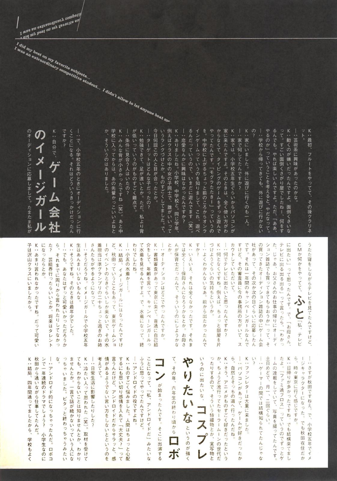 月刊 加藤夏希 写真集 natuki045