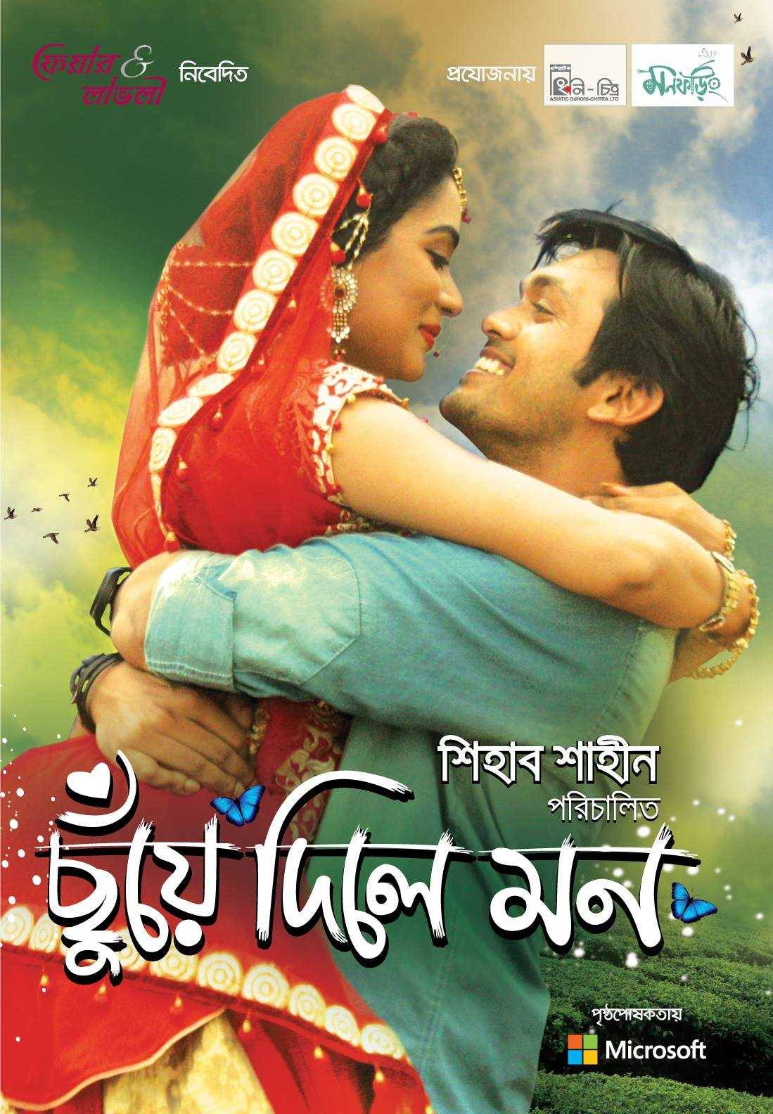 Chuye Dile Mon (2015) Bangla Movie 720p Bluray x265 AAC 700MB