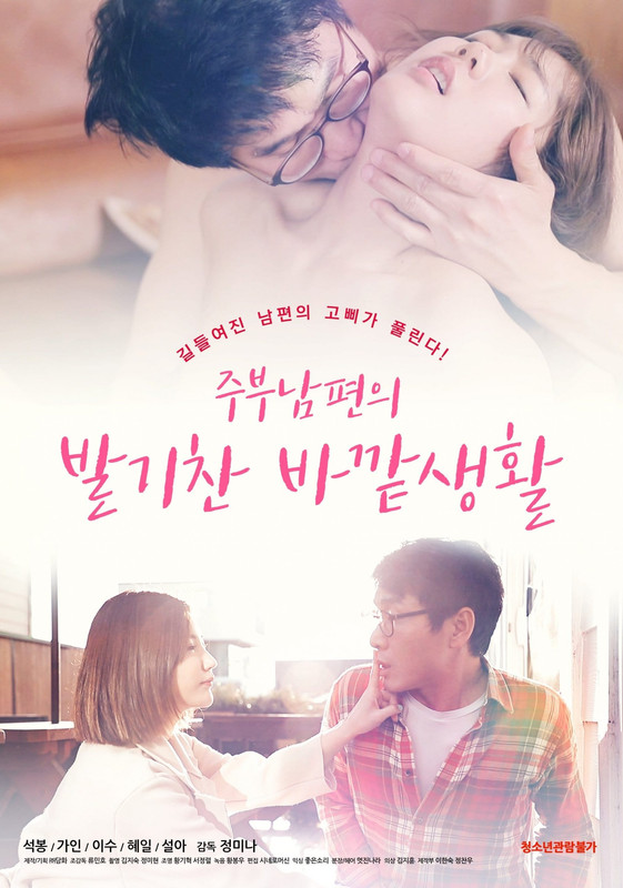 House Husbands Erotic Outdoor Life (2020) Korean Full Movie 720p Watch Online