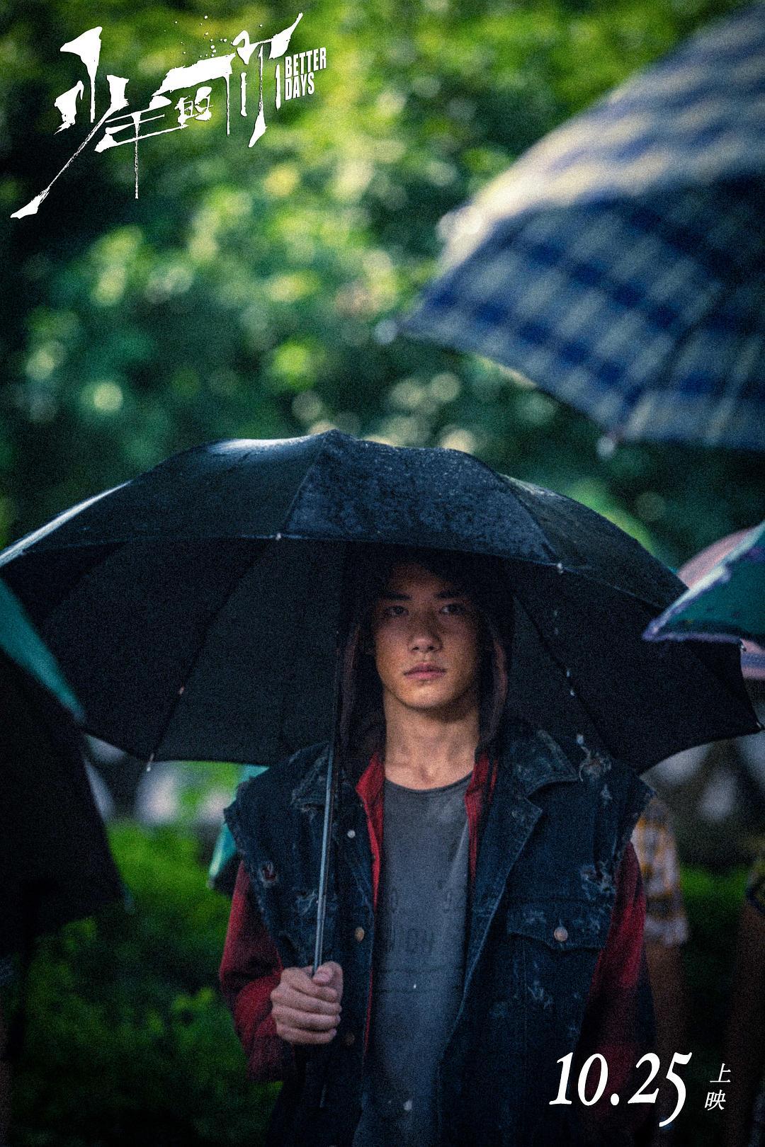 少年的你(2019)