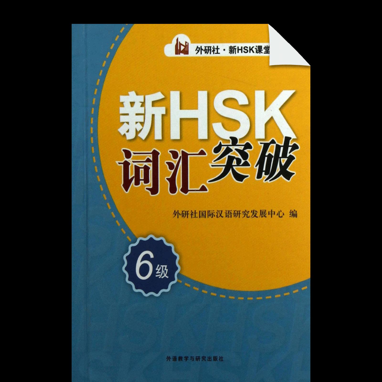 Xin Hsk Cihui Tupo 6Ji