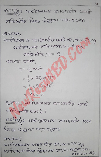 SSC Physics 8th Week Assignment 2022 Answer