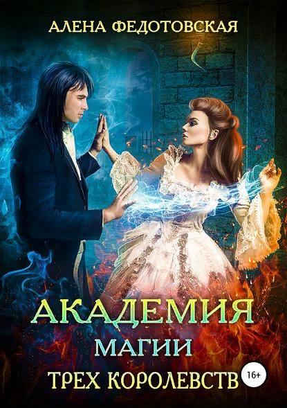 Академия магии Трех Королевств - Алена Федотовская