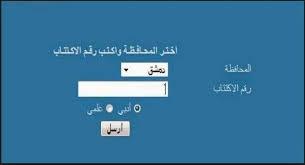 موعد نتائج الصف التاسع الأساسي سوريا 2020.. نتائج الصف التاسع سوريا 2020 برقم الاكتتاب عبر بوابة النتائج الامتحانية