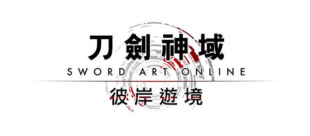 《刀劍神域 彼岸遊境》繁體中文版公開追加首批特典及最新遊戲情報 Logo