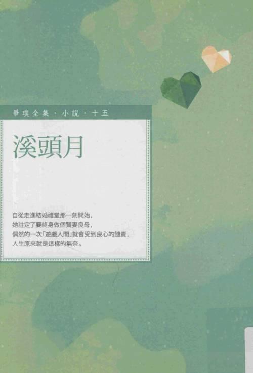 畢璞全集 小說 15 溪頭月(23MB@PDF@OP@繁中)