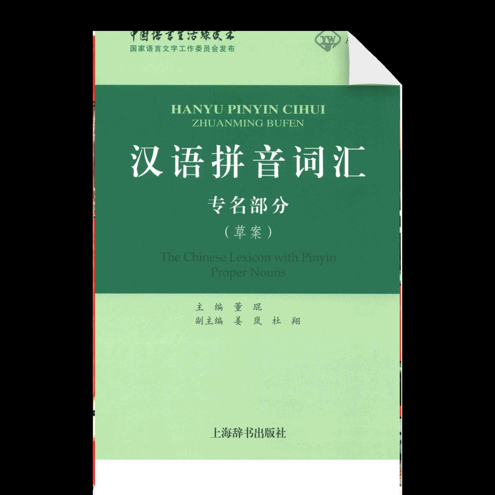 Hanyu Pinyin Cihui Zhuanming Bufen