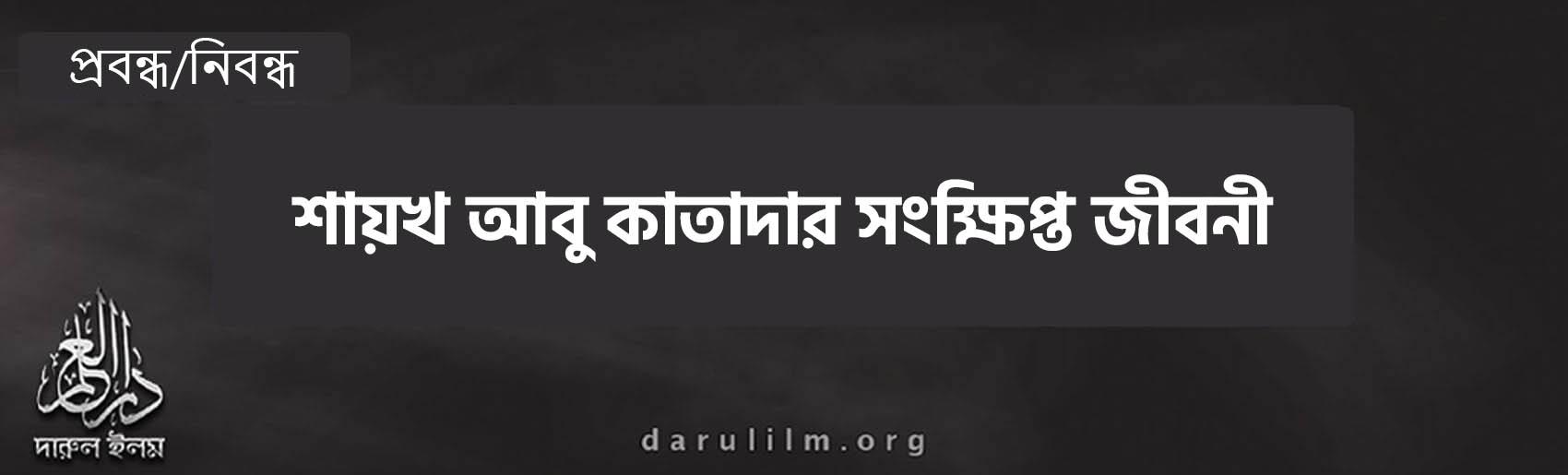 শায়খ আবু কাতাদার সংক্ষিপ্ত জীবনী