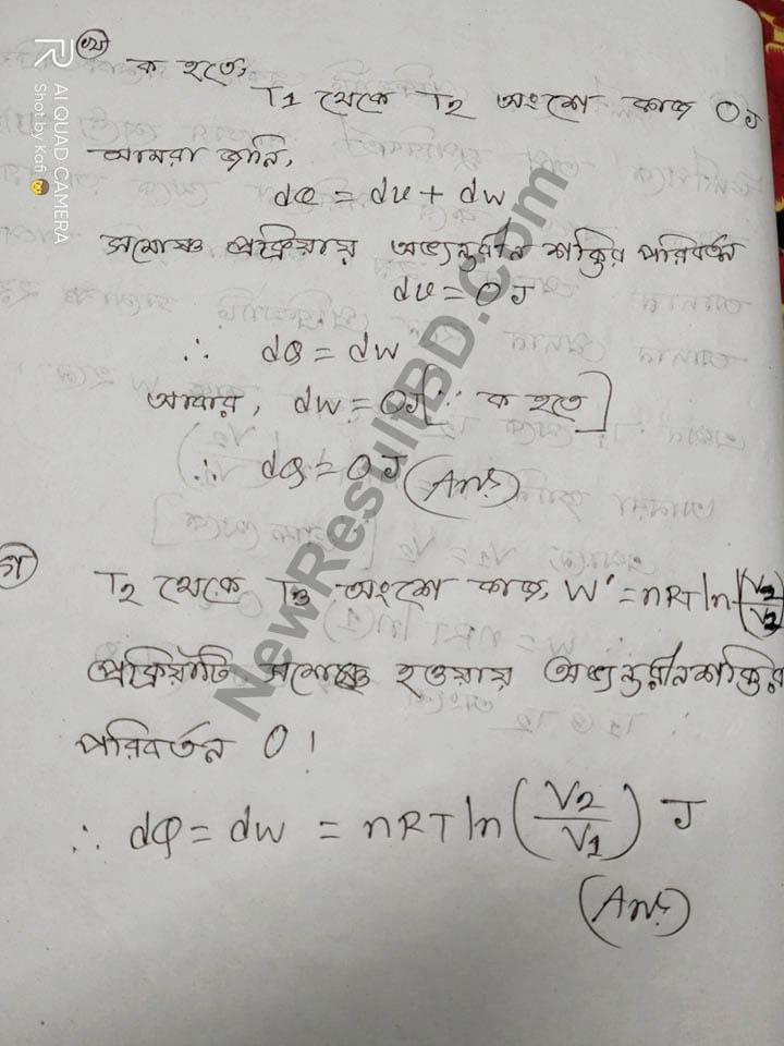 HSC Physics 2nd Week Assignment Answer