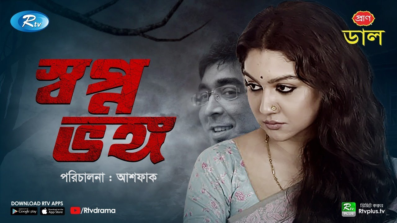 Shopno Bhongo 2020 Bangla Natok By Jaya Ahsan HD