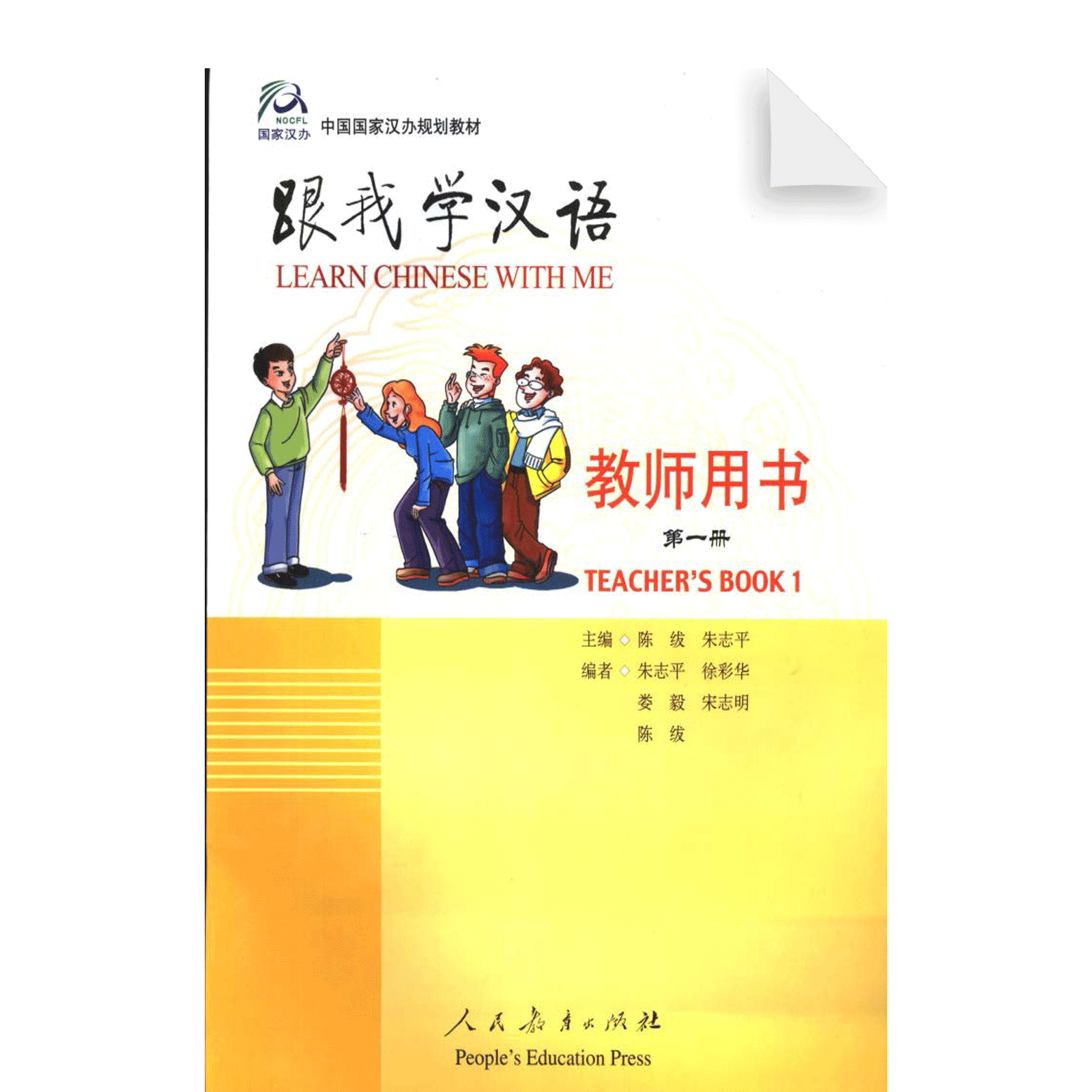 Genwo Xuehanyu Jiaoshi Yongshu Di1Ce