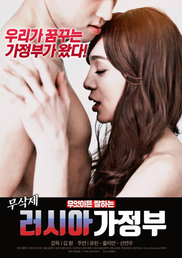 18+ Russian Housekeeper 2020 Korean Movie 720p HDRip 500MB Watch Online