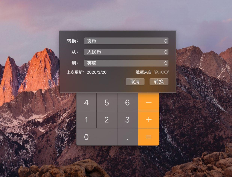 5f89cb5316fc7 - 教程 | Mac os 自带《计算器》不为人知的强大功能