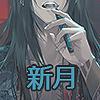 Shingetsu RP [Apertura] / AF Élite. Afi-100x100