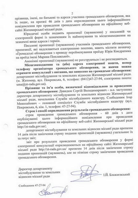 dLl 1 - У Житомирі півтора місяця прийматимуть пропозиції щодо перейменування проїзду Кондратюка на проїзд Поплавської