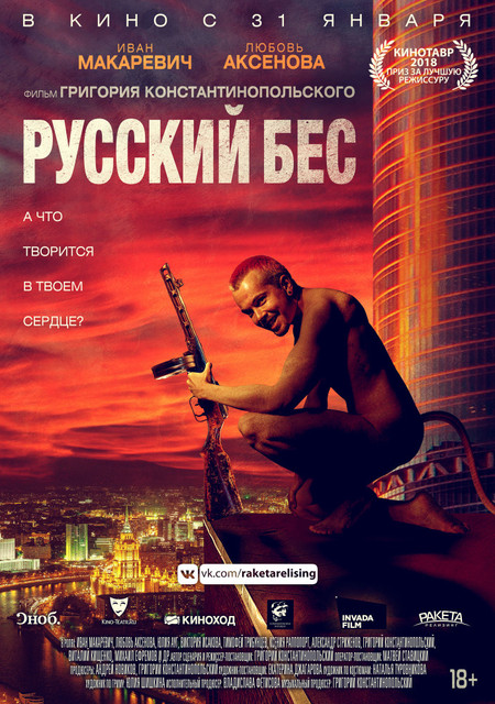 Смотреть Русский Бес Онлайн бесплатно - Святослав Иванов влюблен в Асю и решает на ней жениться. По образованию он...