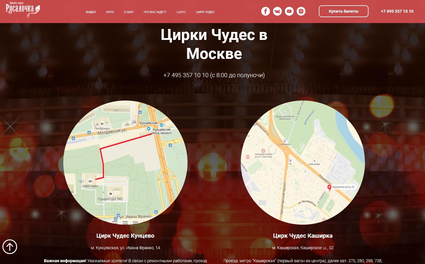 Адреса театров