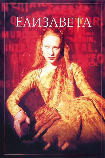 Смотреть Елизавета / Elizabeth Онлайн бесплатно - Англия, 1554 год. Старшая дочь Генриха VIII, королева Мария, ревностная католичка,...