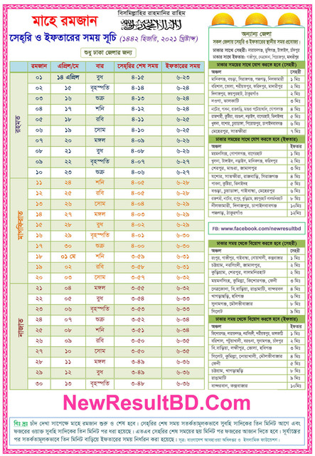 Ramadan Calendar 2021 Bangladesh for Iftar & Sehri Time Table