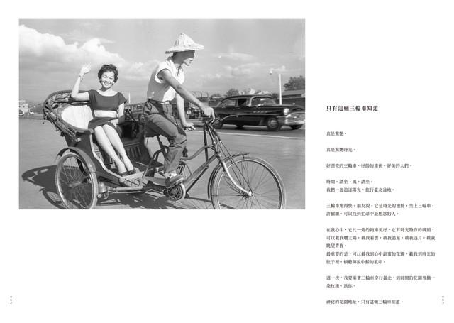 「那年我與國父紀念館一起出生」  跟著張哲生與馮翊綱等台灣本土創作者走入1960-1975年代……. 062-063