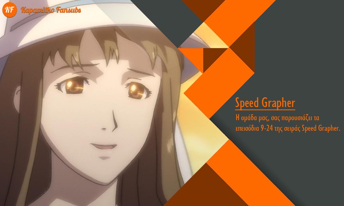 [Καραmilko Fansubs] Speed Grapher Speed-Grapher-9-24