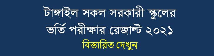 tangail-all-govt-scl-result