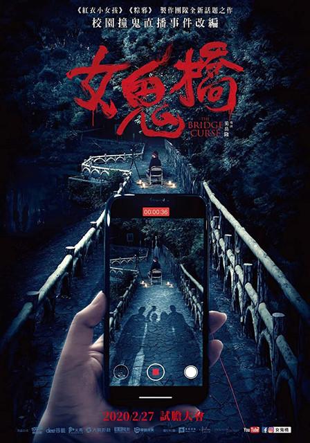 The Bridge Curse (2020) Dual Audio 480p HDRip [Hindi + English] 300 MB