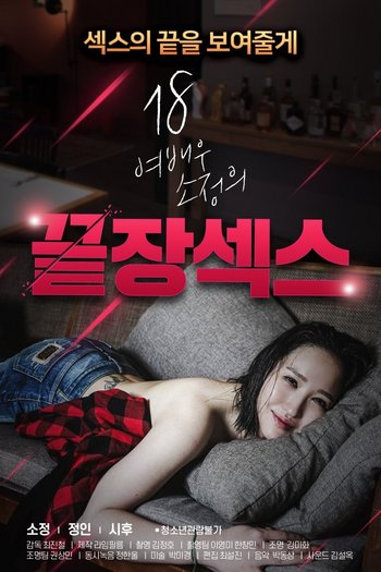 18+ A dangerous woman who only aims for objects (2021) Korean Movie 720p HDRip 500MB Download