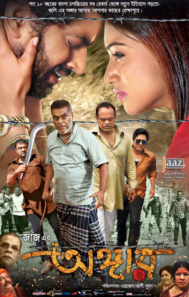 Angaar (2020) Bengali Movie 720p WEB-DL x264 700MB Download