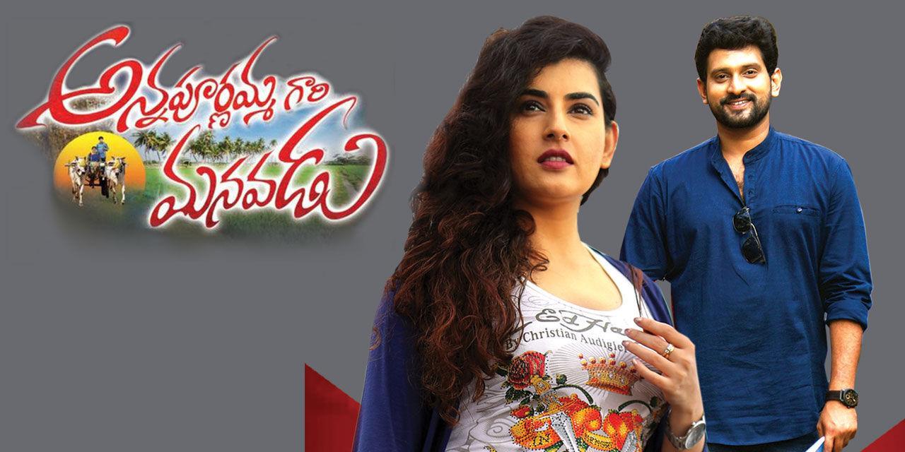Annapurnamma Gari Manavadu (2021) Telugu HD Movie
