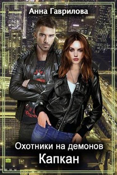 Охотники на демонов 2. Капкан. Анна Гаврилова