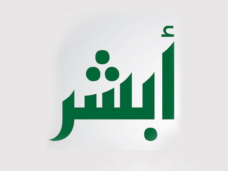 الاستعلام عن وافد برقم الاقامة 1441هـ عن طريق بوابة ابشر الحكومية السعودية hrsd gov sa