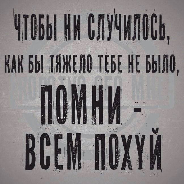 138234860-chtobuyni-sluchilost-pomni-vsem-pohuy