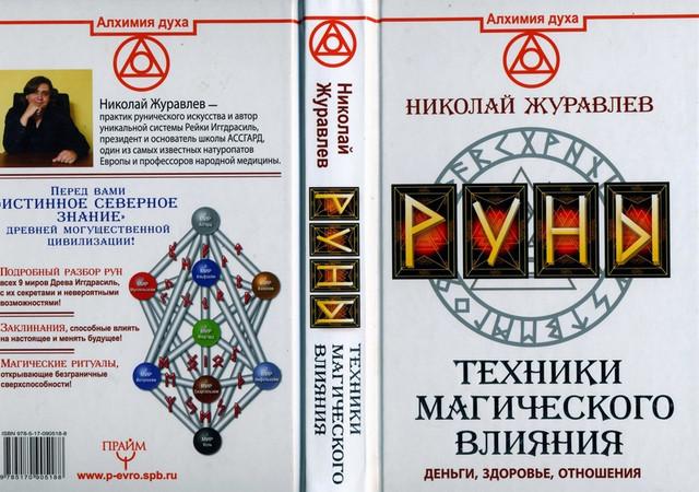 Десять интересных книг по эзотерике. Odza-416