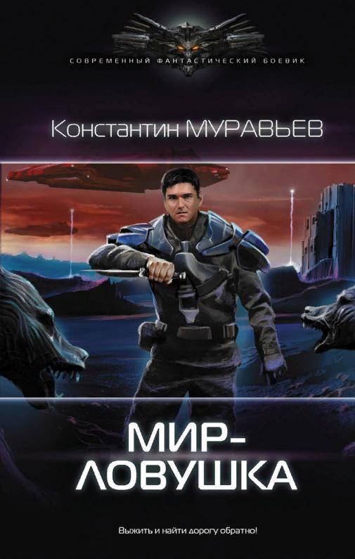 Мир-ловушка. Константин Муравьёв
