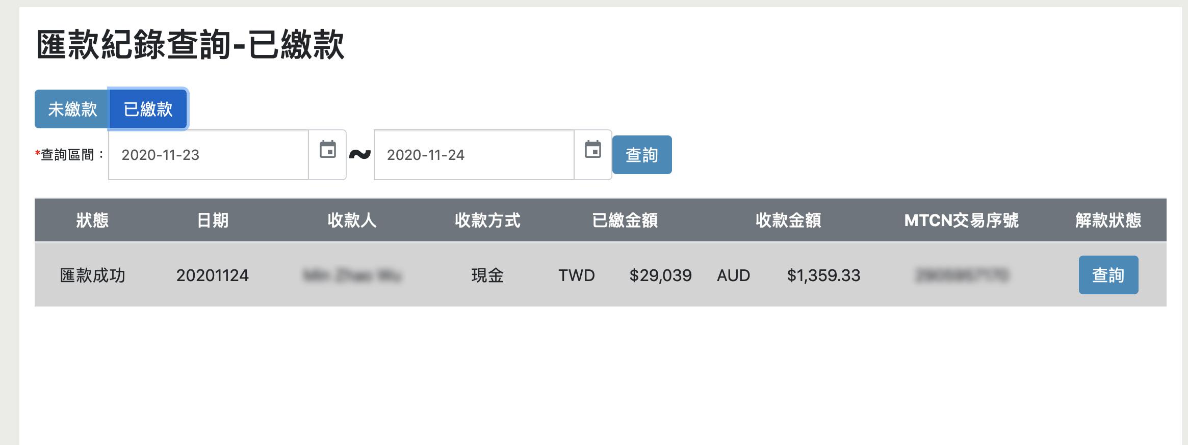 西聯匯款京速PAY 已繳款的匯款紀錄