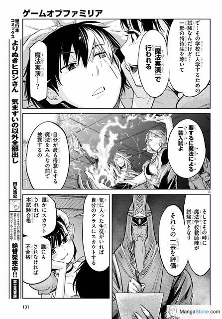 00131-mangastone-com
