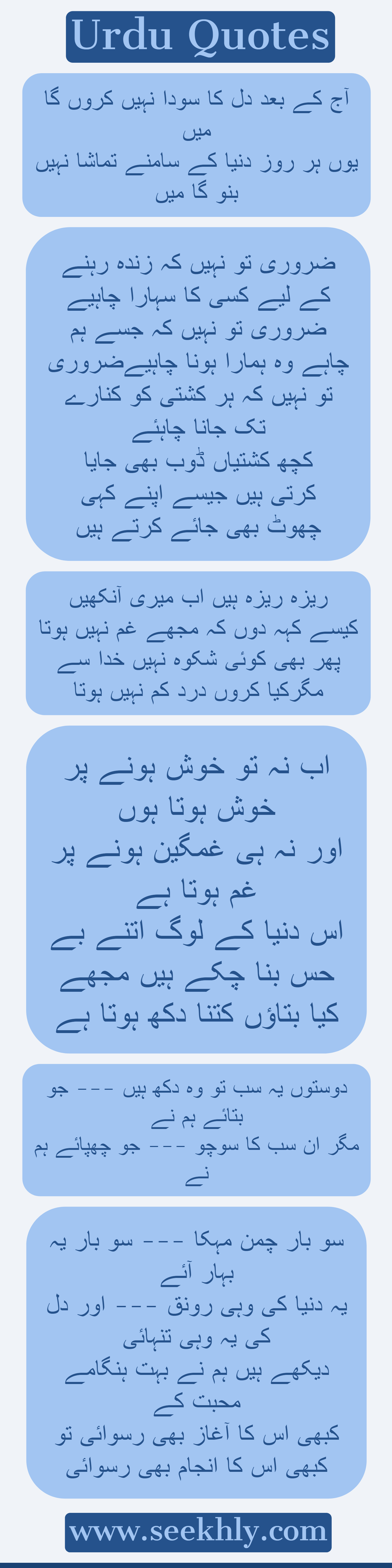 most romantic love poetry in urdu,quotes on life in urdu with images,heart touching quotes in urdu with images,