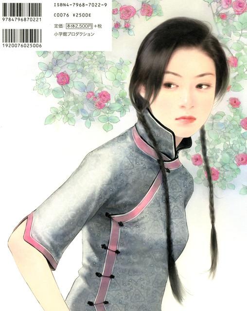 shosuro-Tokimi