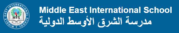 مدرسة الشرق الأوسط الدولية