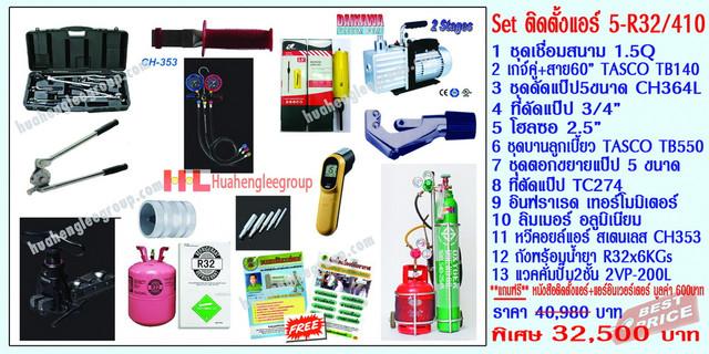 set-5-R32-1000.jpg