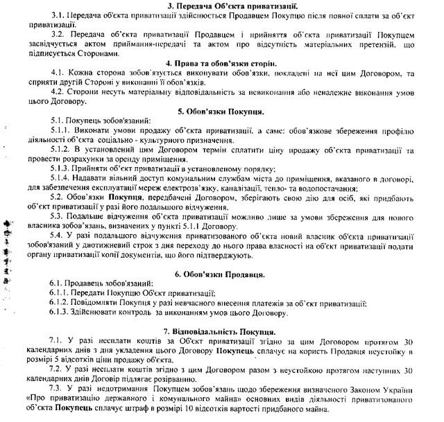 dogov prodd - Влада Житомира продала фірмі-орендарю за 4,7 млн грн приміщення колишньої комунальної аптеки на вул. Небесної сотні