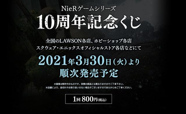 《尼爾》系列10週年紀念抽獎(類似一番賞)將於2021年3月30日起在SQEX官方商店、日本Lawson等店開始發售,售價一回稅後800日元。 Image