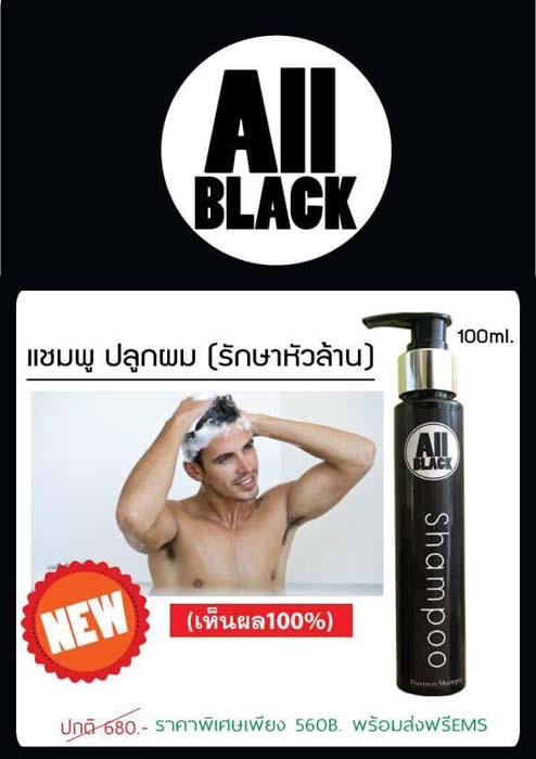 all black 14